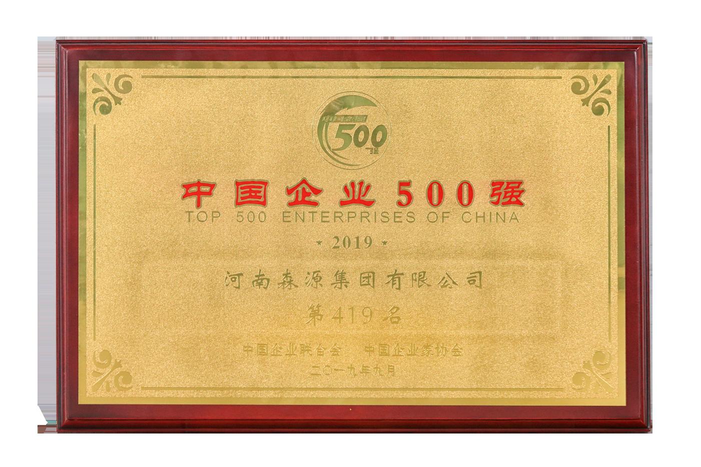 2019中國企業500強419獎牌