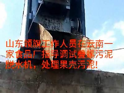 山東領旗疊螺污泥脫水機處理食品廠果殼污泥