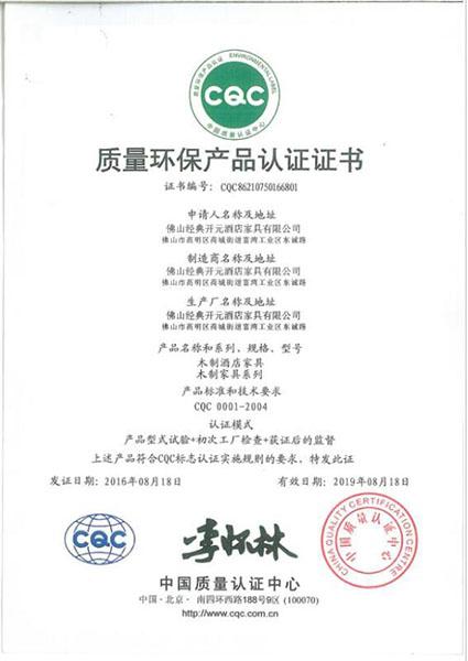 CQC質量環保產品認證證書