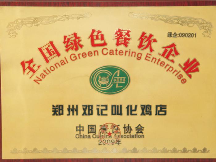 全国绿色餐饮企业