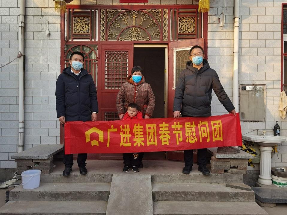 暖心慰问,与你相伴—广进春节慰问团来了!
