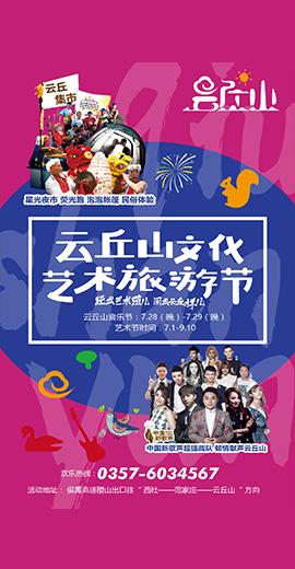 2017云丘山新歌声音乐节腾讯在线直播
