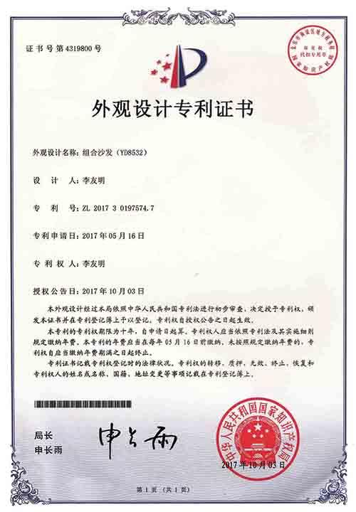 【专利证书】组合沙发(YD8532)