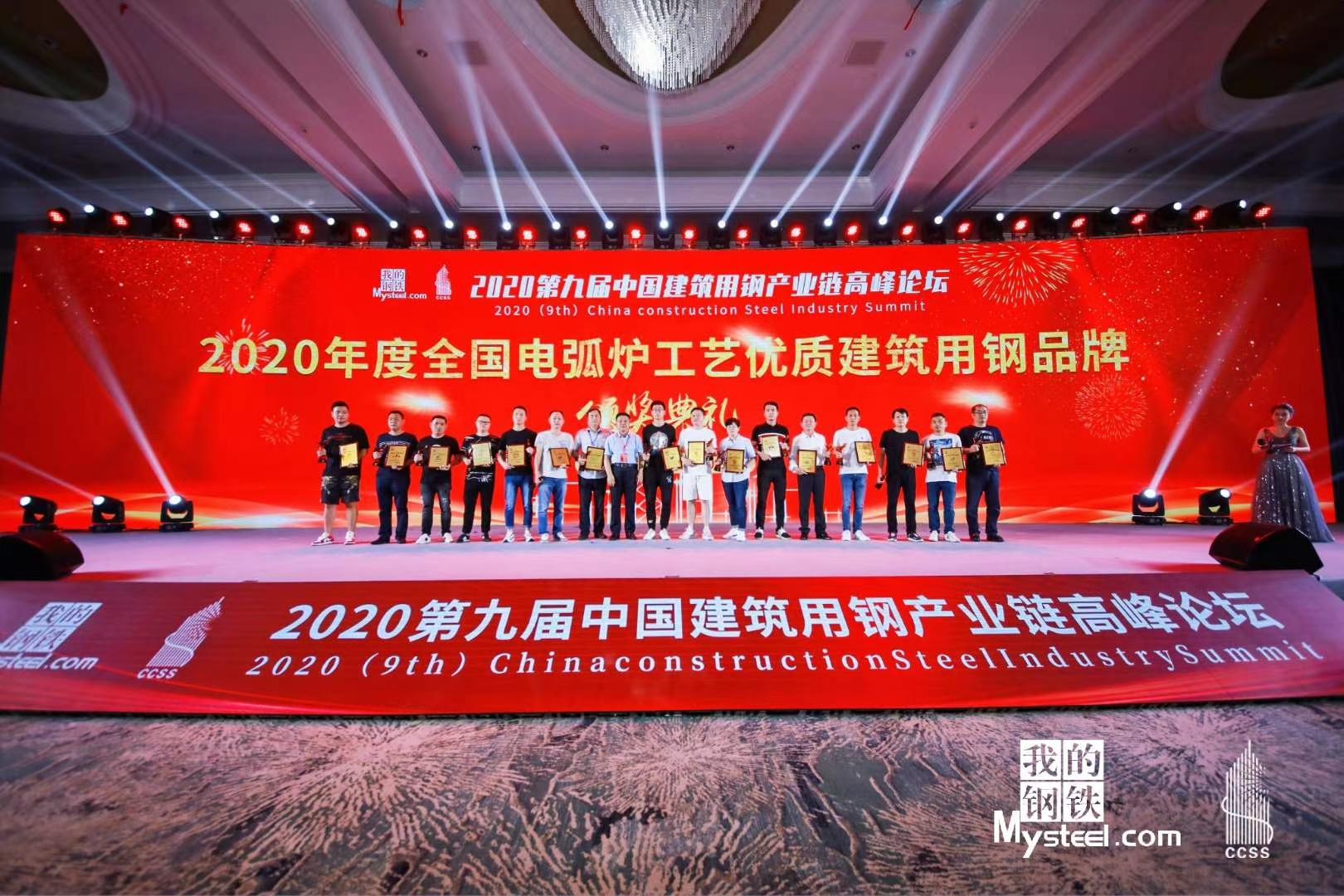我司受邀参加并再次荣获2020年全国电弧炉工艺优质建筑用钢品牌奖