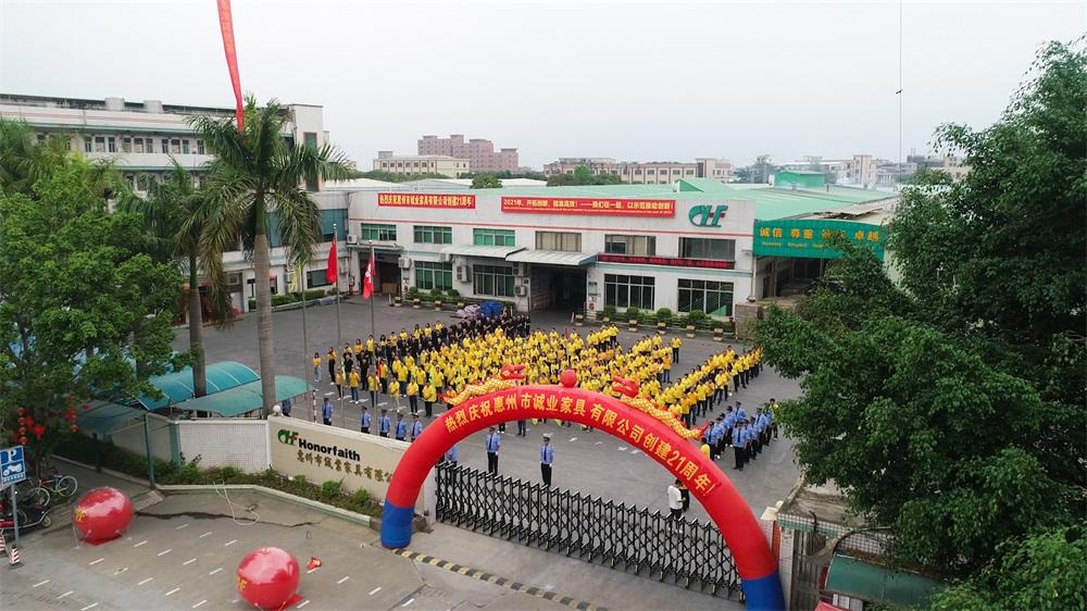 热烈庆祝诚业创建21周年暨供应链联合创新中心落成仪式