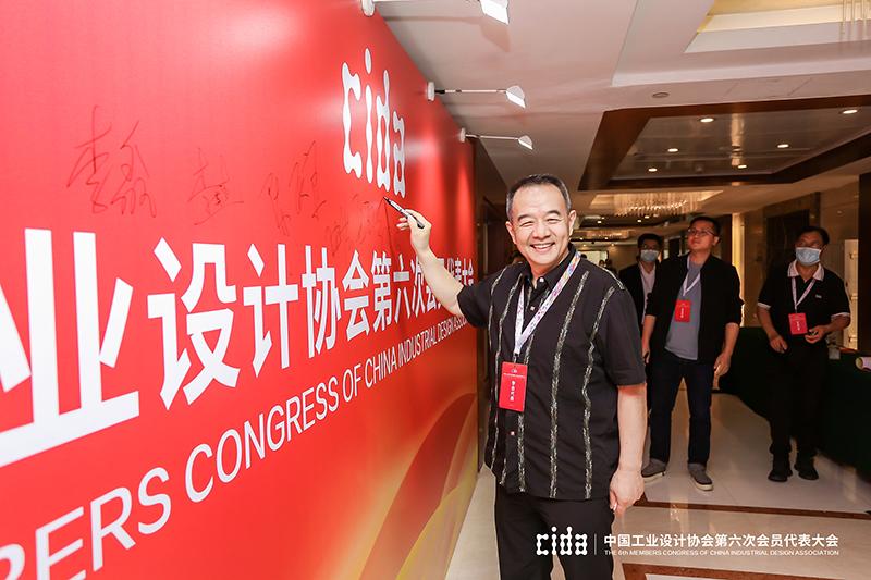 大信龐學元董事長當選中國工業設計協會新一屆理事會副會長