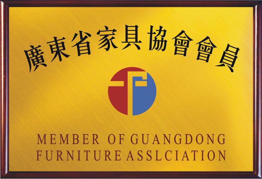 廣東省家具協會