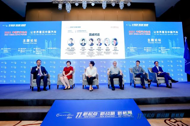 圓桌對話:中國品牌如何共進共贏