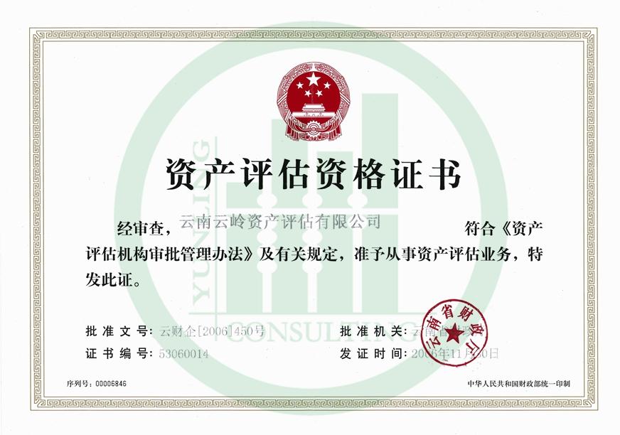 資產評估資格證書