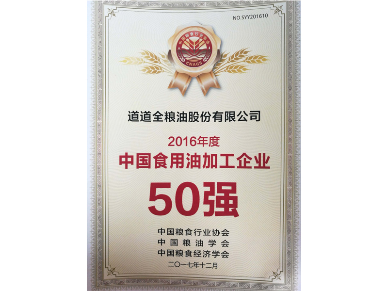 2016年度50強