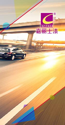 嘉丽士:山西省高速广告