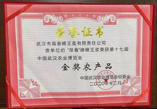 喜報!葆春蜂王漿榮獲第十七屆中國武漢農業博覽會金獎