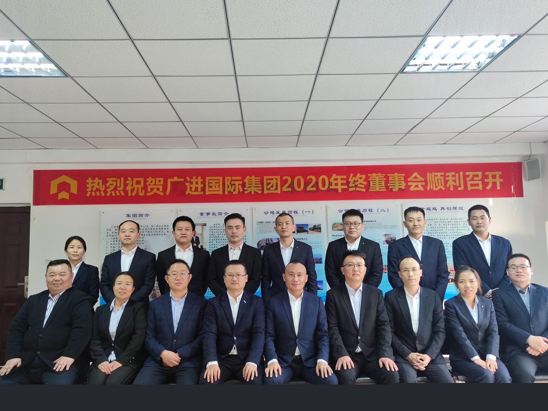 广进国际集团2020年终董事会