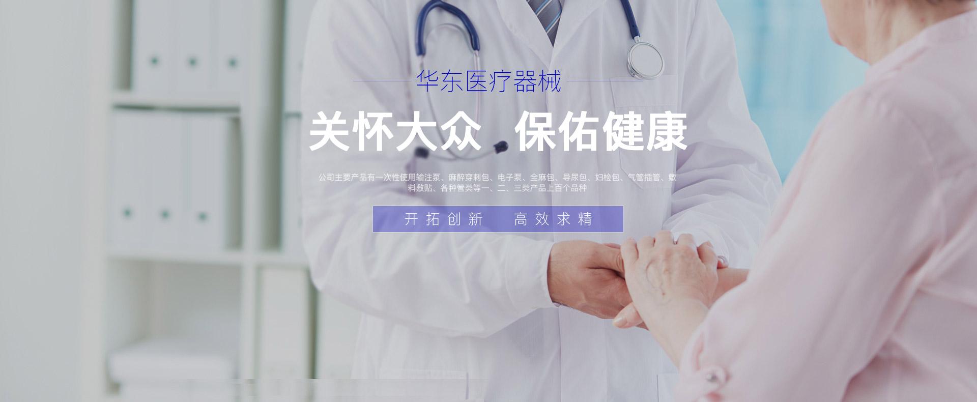 華東醫療器械
