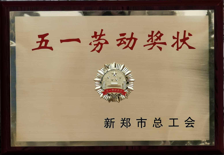 """公司荣获""""新郑市五一劳动奖状"""""""