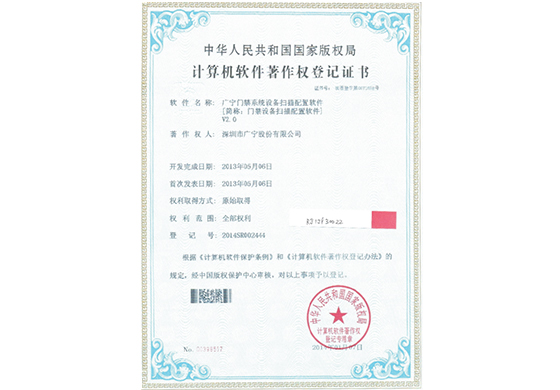 軟件著作權登記證書