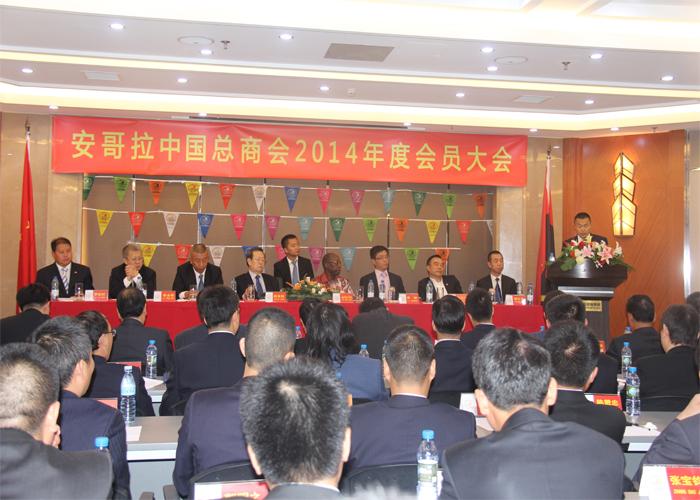 集团副总鲁宏发在安哥拉中国总商会2014年度会员大会发表讲话