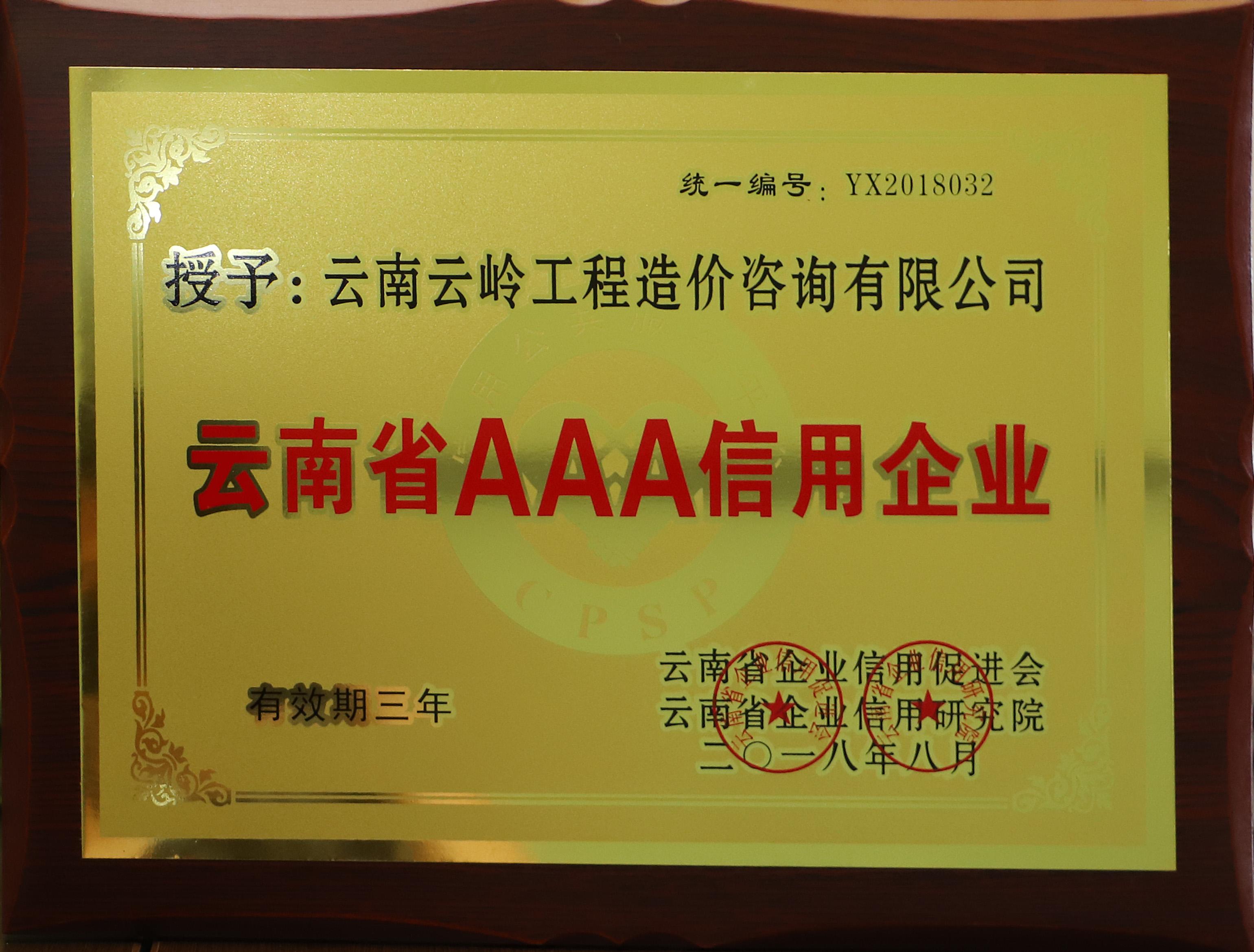 云南省AAA信用企業