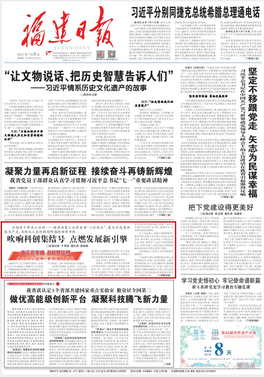 """福建日报头版关注!欧宝电竞app欧宝app官网下载工业村启动""""二次创业""""!"""