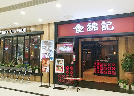 石獅德輝店
