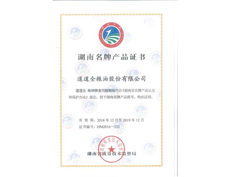 湖南名牌產品證書