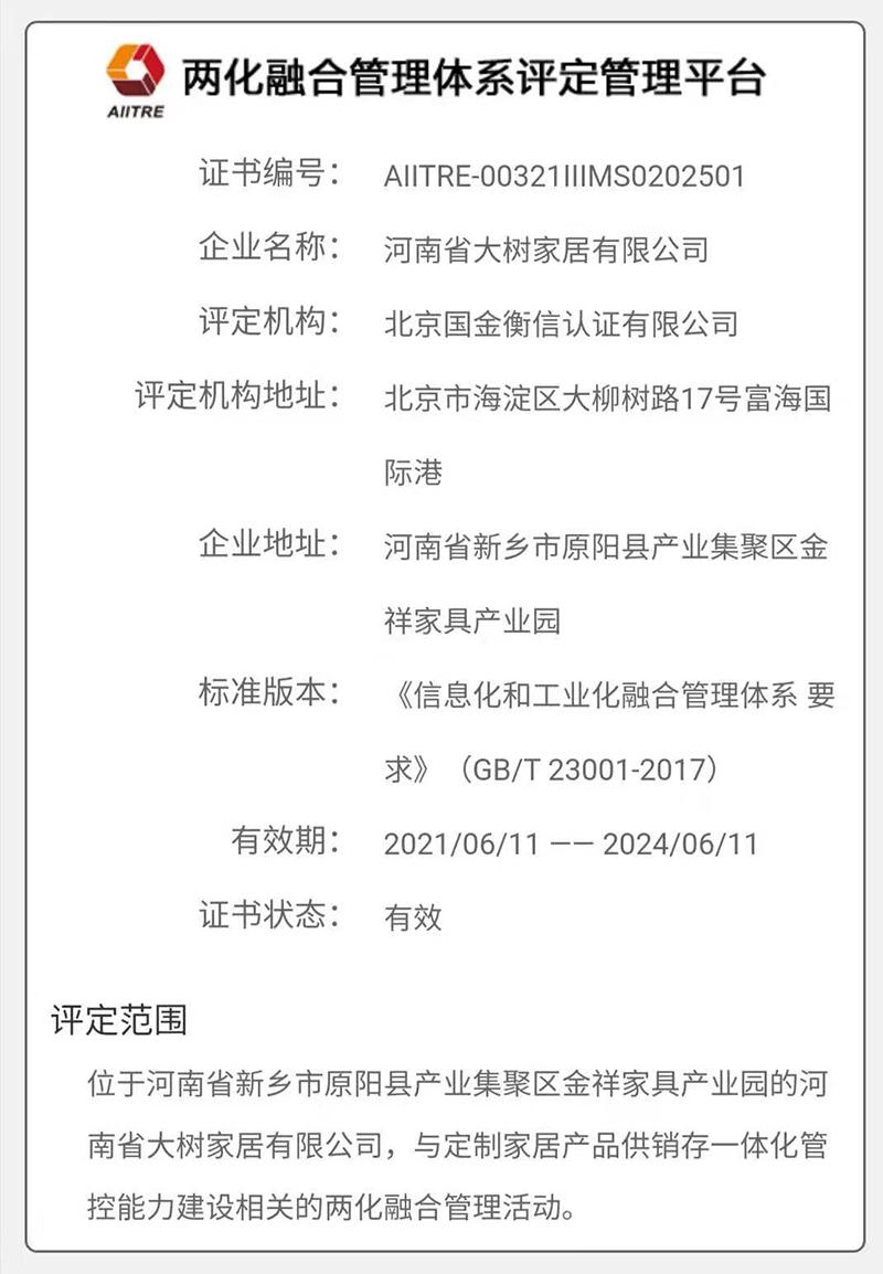大信原陽工廠通過兩化融合管理體系貫標認證