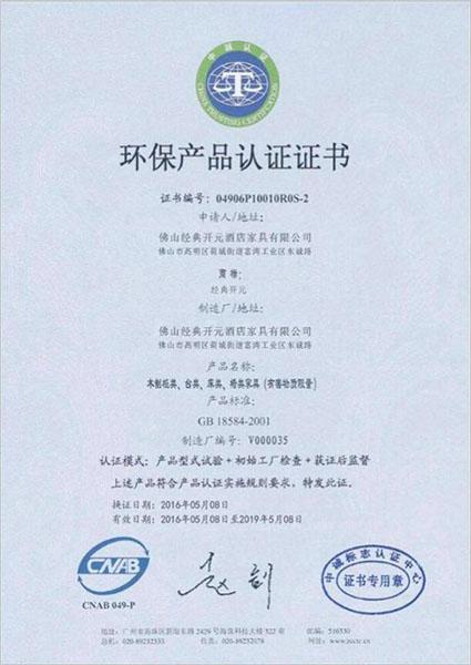 環保產品認證證書