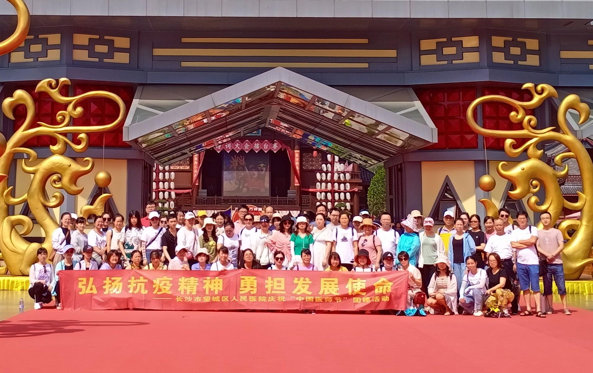 慶祝第三個中國醫師節
