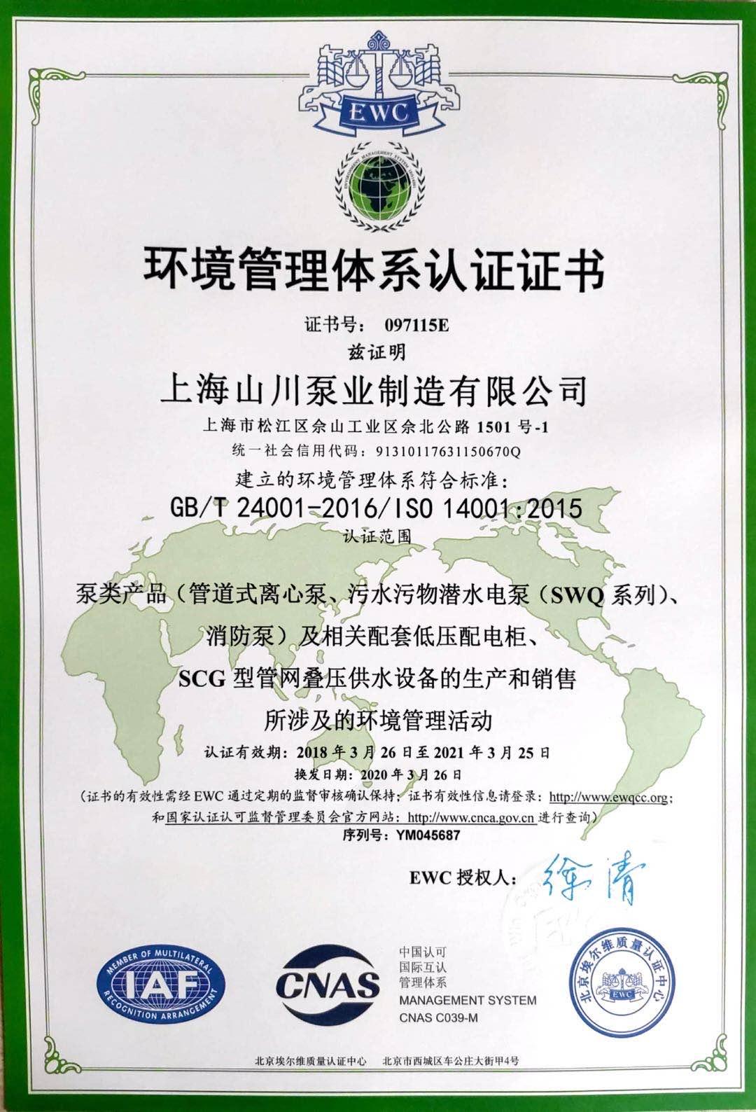 上海山川泵业制造有限公司 环境管理体系认证证书