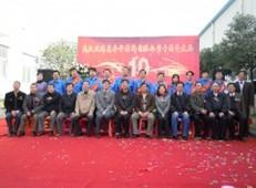 喜庆武汉体育app万博官体育app万博官网高分子材料公司建设十周年