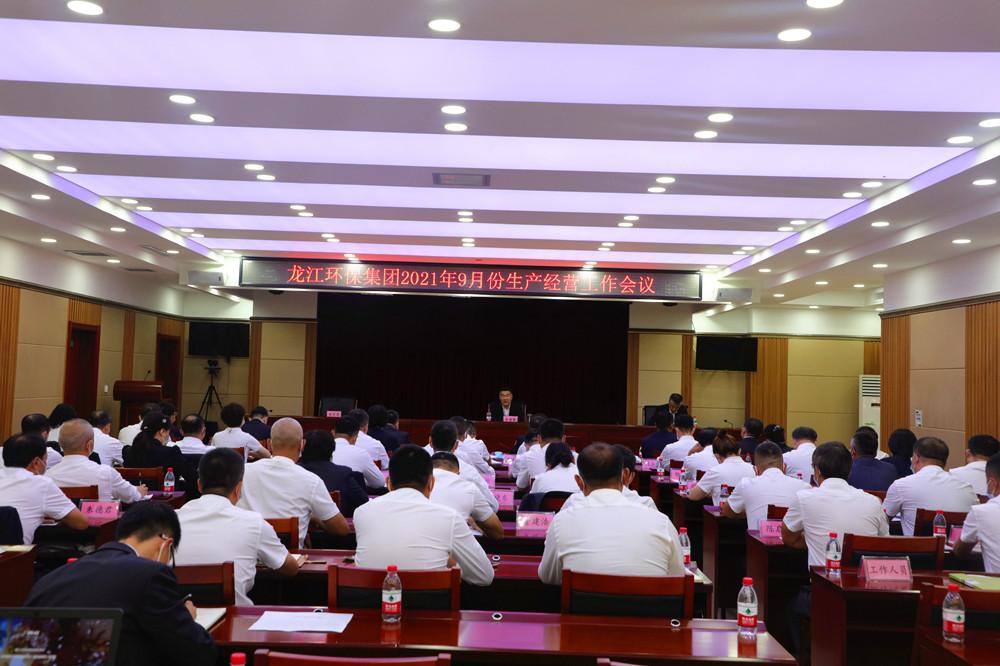 集團召開9月份生產經營工作會議