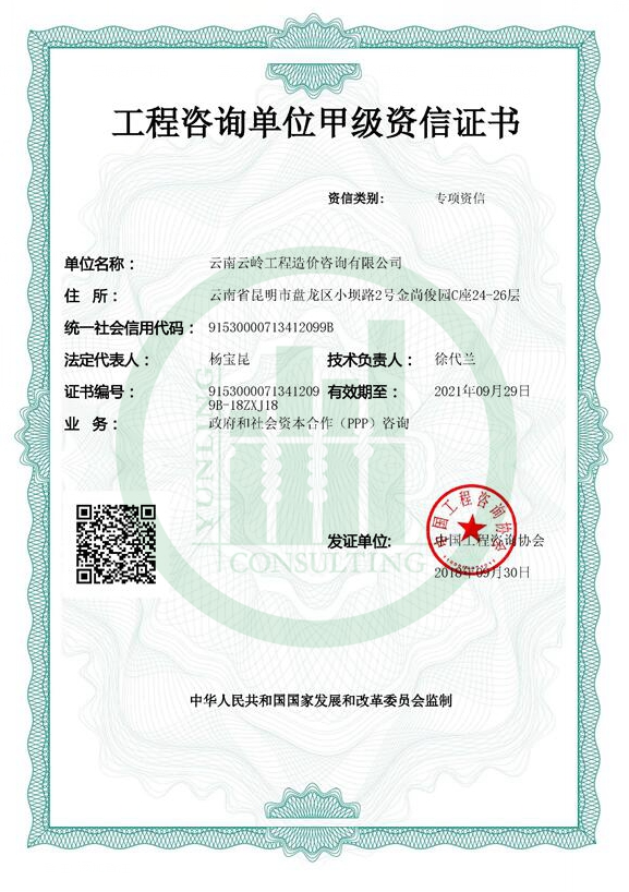 工程咨詢單位甲級資信證書