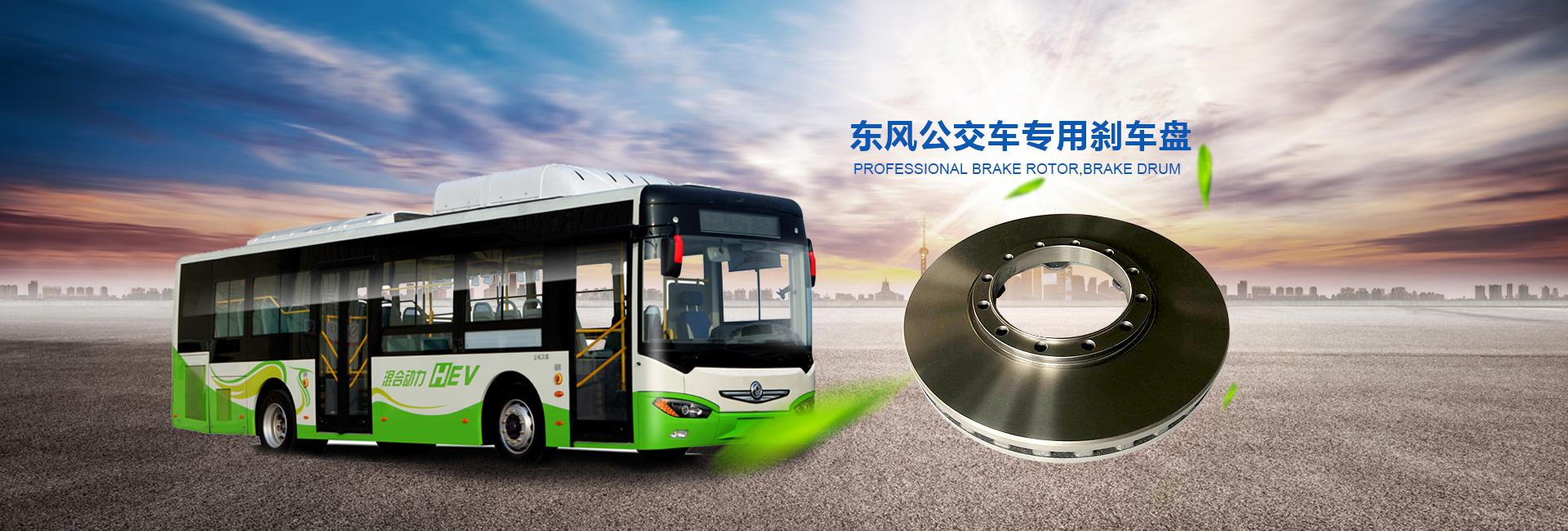 東風公交車