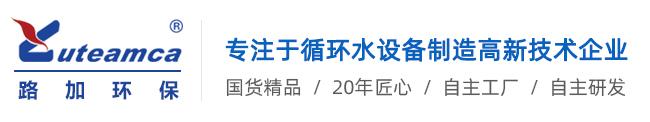 廣州路加環保科技有限公司