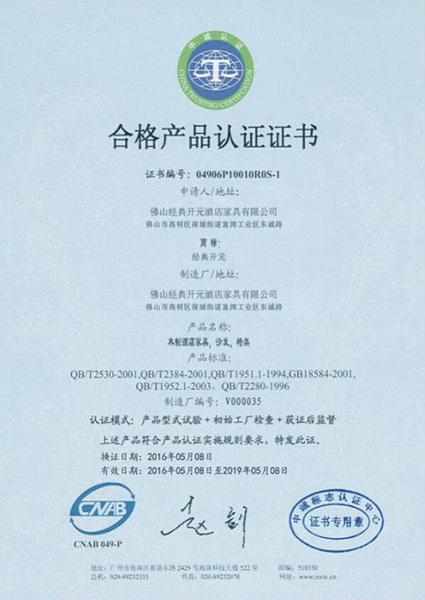 合格產品認證證書