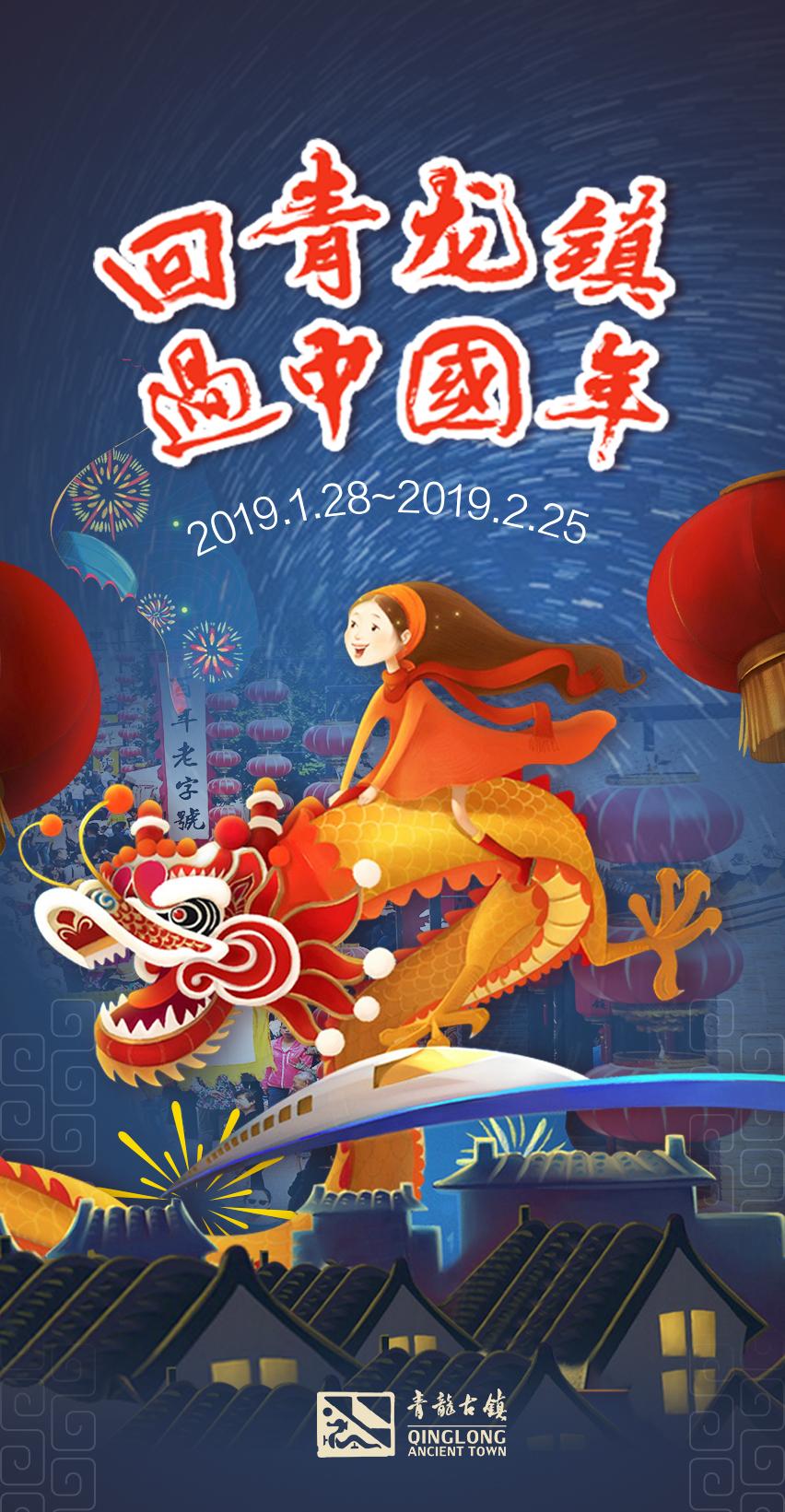 """""""回青龙镇·过中国年""""2019年春节活动推广"""