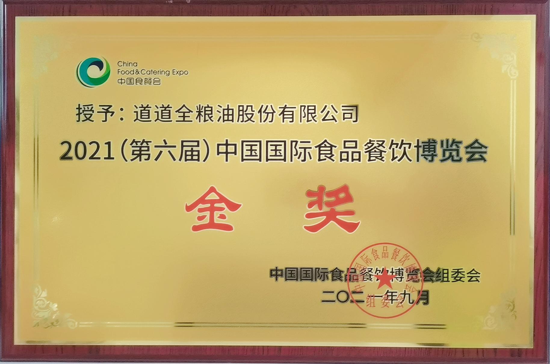 道道全榮獲2021(第六屆)中國國際食品餐飲博覽會金獎!