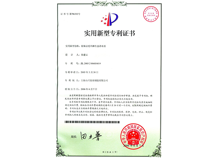 016SCDTP实用专利证书