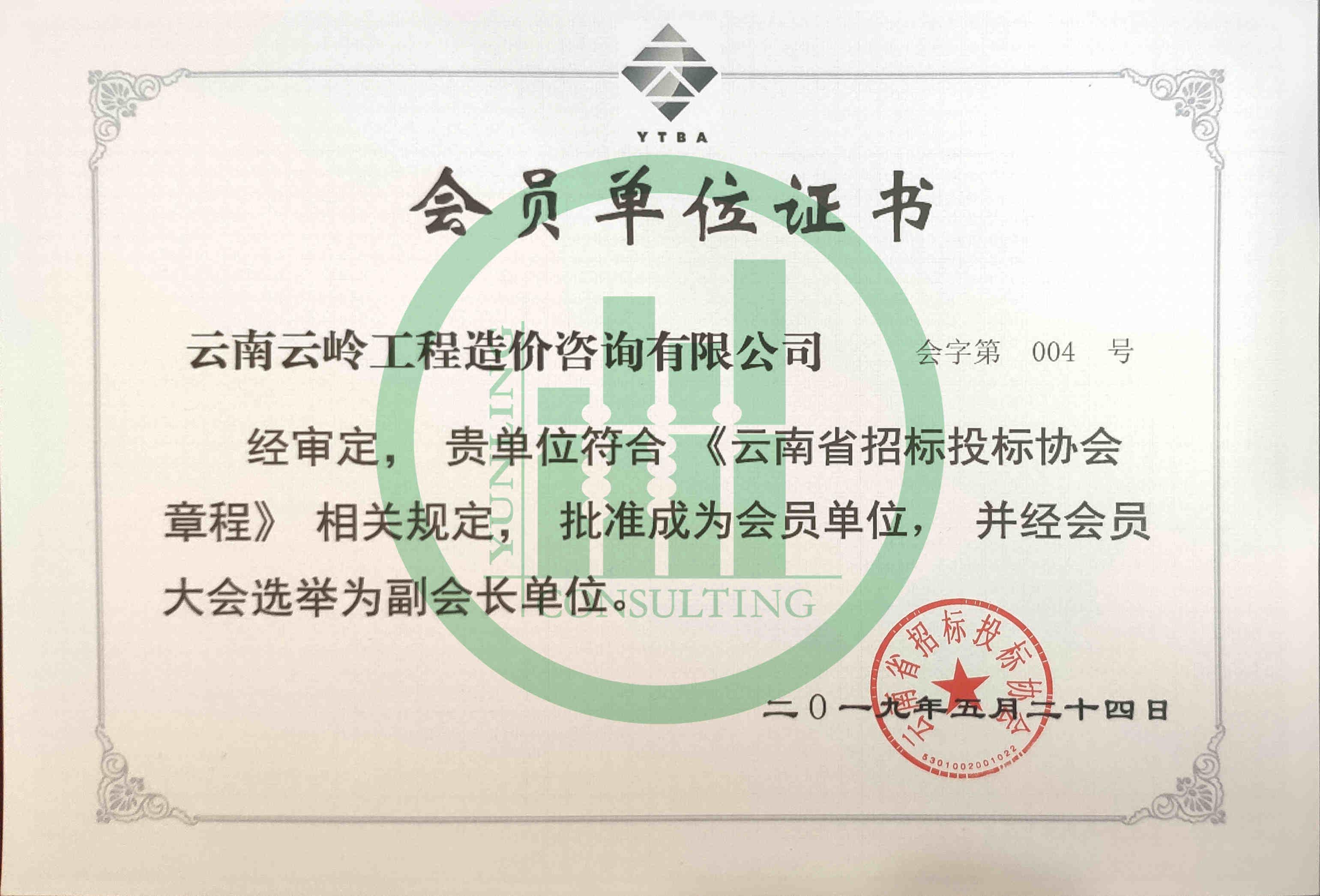 云南省招投標協會會員單位