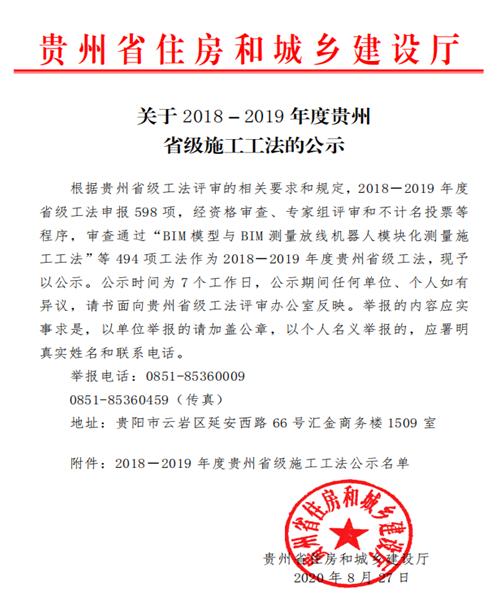 喜訊:公司榮獲貴州省省級施工工法兩項