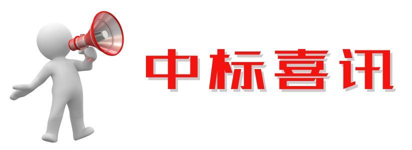 热烈祝贺河南福华钢铁集团有限公司成功中标中建项目