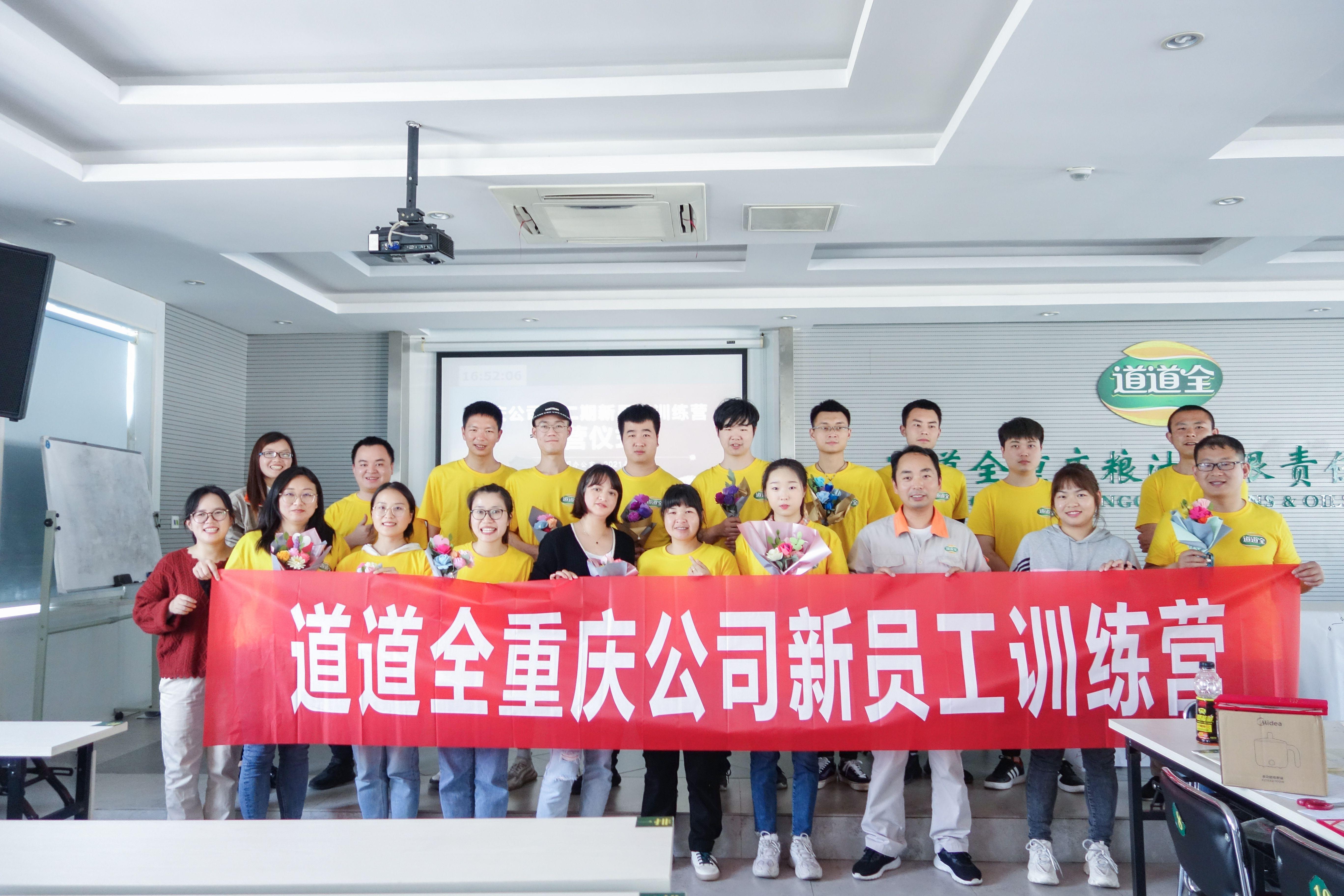 同心筑未來  明日更精彩——記重慶公司第二屆新員工訓練營