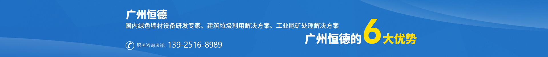 廣州恒德6大優勢