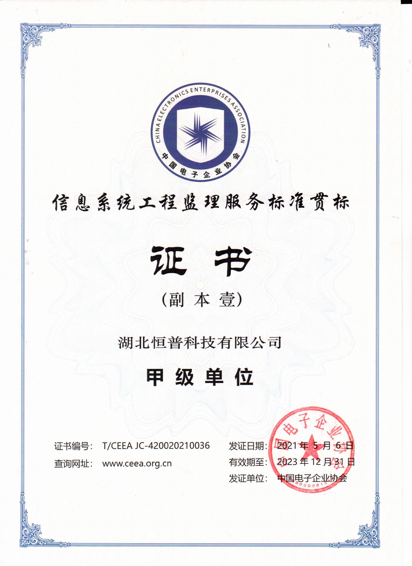 信息系統工程監理甲級證書