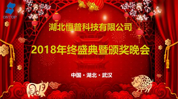 公司隆重舉辦2018年度盛典暨頒獎晚會
