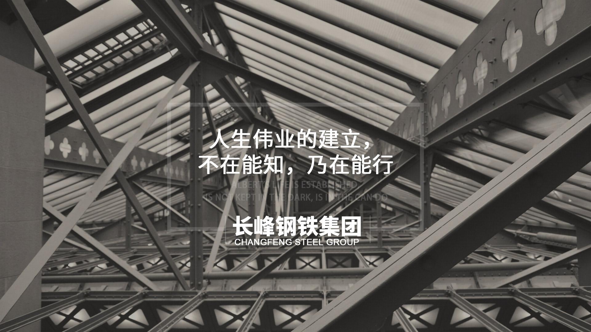 人生偉業的建立,不在能知,乃在能行