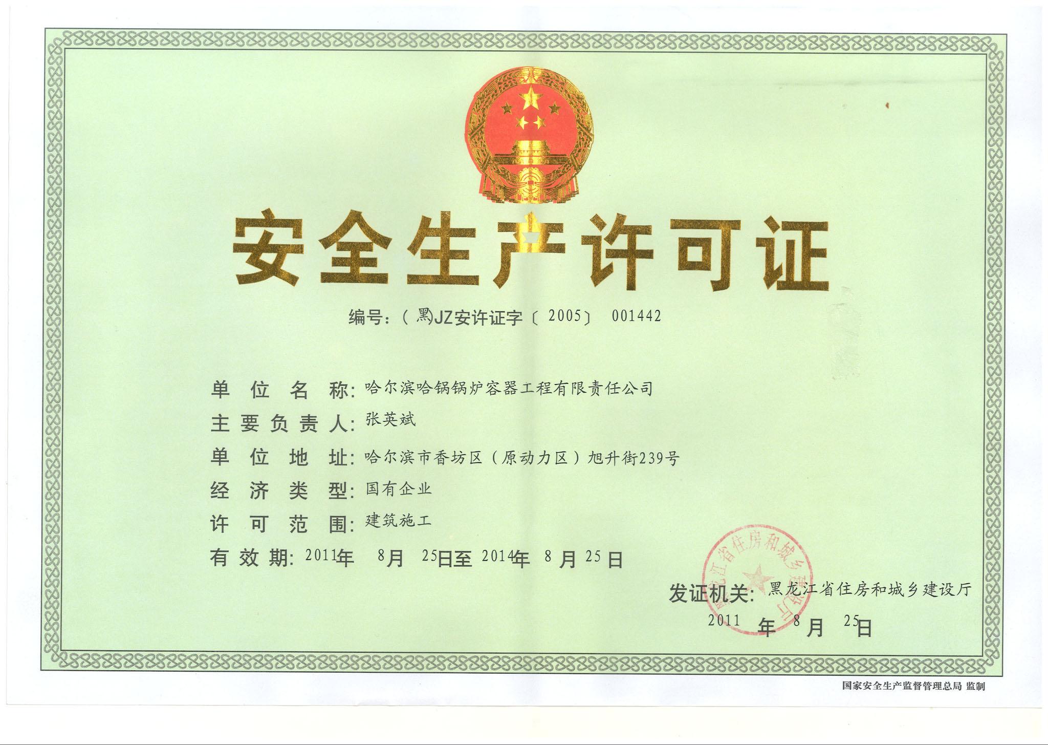 容器安全生產許可證