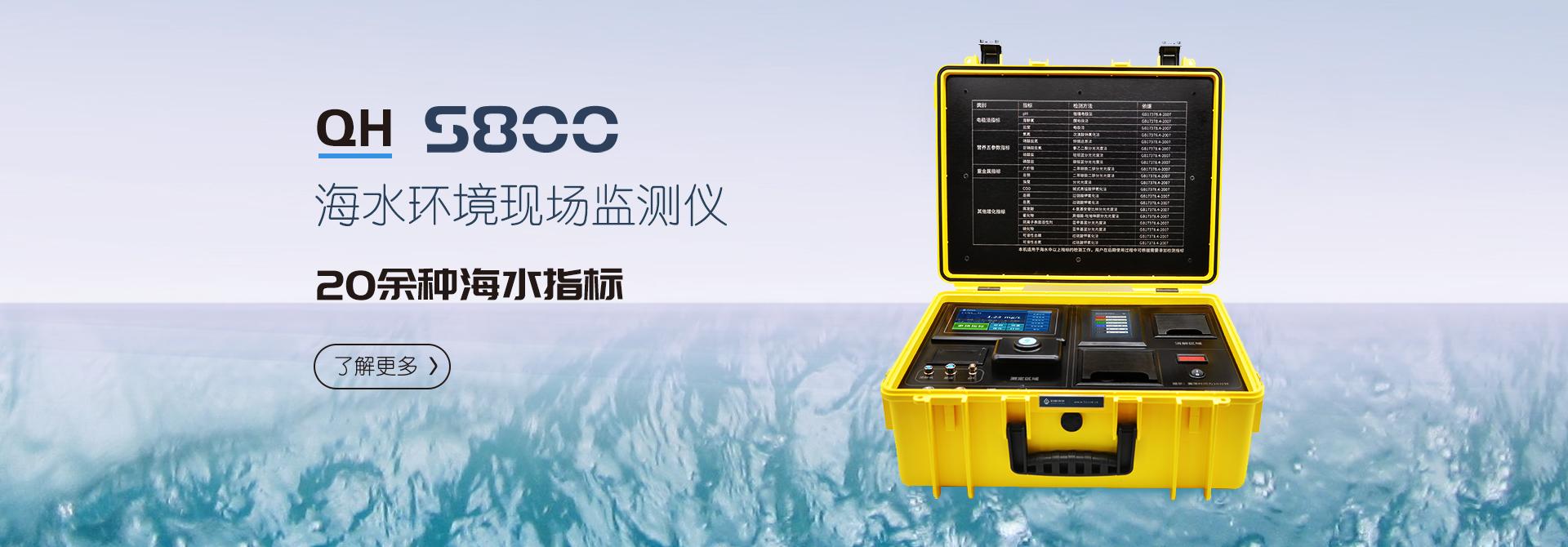 海水環境現場監測儀