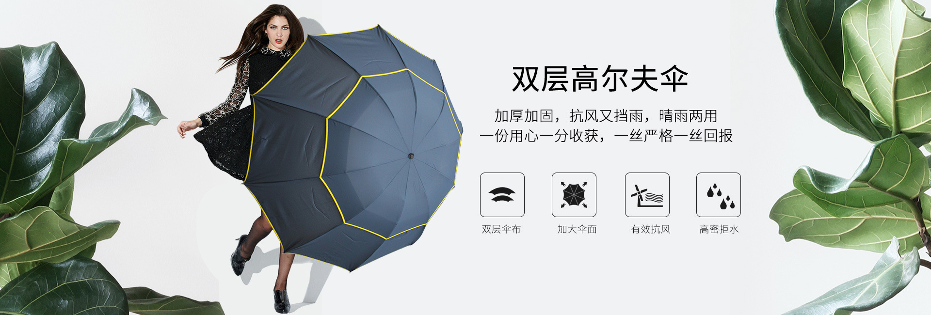 双层高尔夫伞