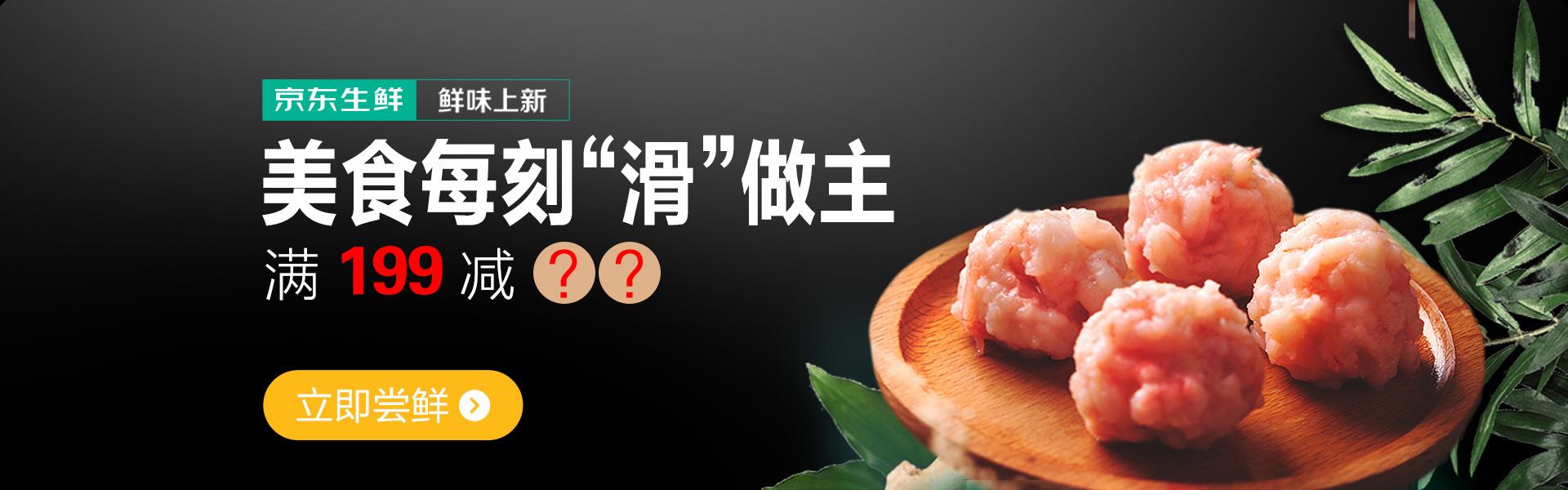 京东虾滑上新